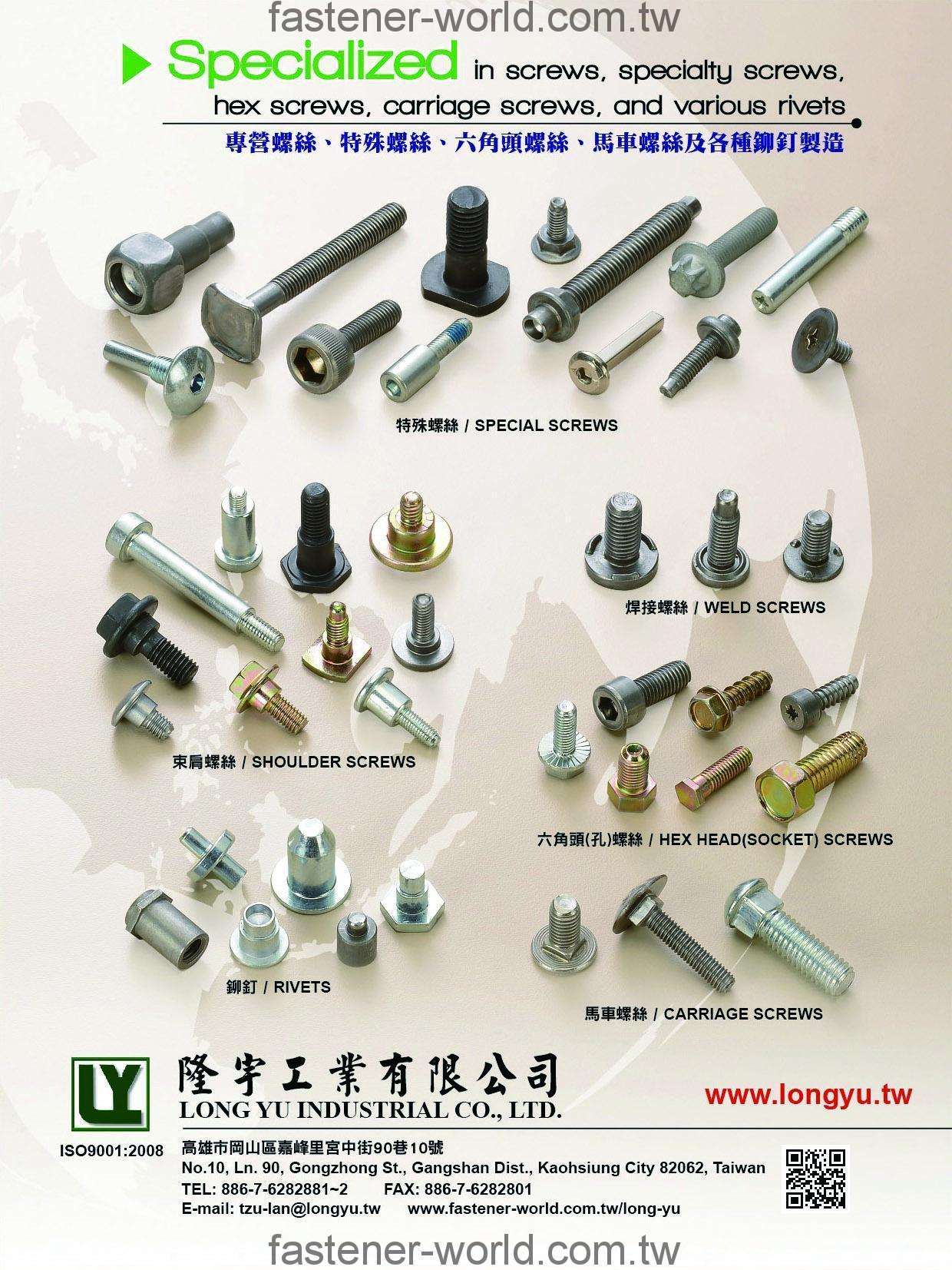 LONG YU FASTENERS INDUSTRIAL CO., LTD. Online Catalogues
