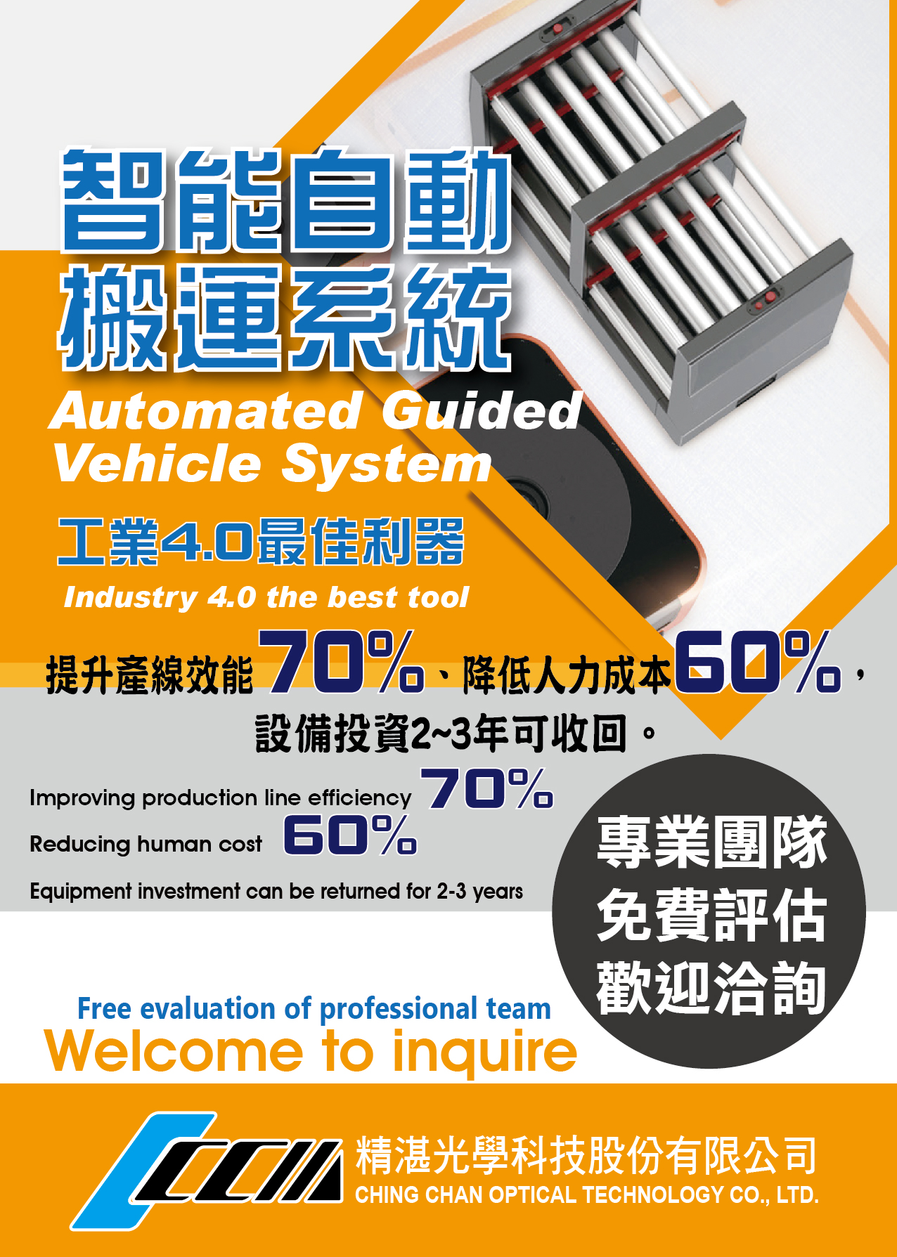 CHING CHAN OPTICAL TECHNOLOGY CO., LTD. (CCM) Online Catalogues