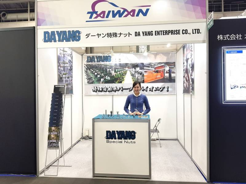 MECHANICAL-COMPONENTS-and-MATERIALS-TECHNOLOGY-EXPO-NAGOYA-9.jpg