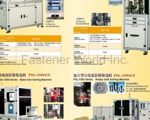 PS-1500 Series Standard Screw Sorting Machine(CHING CHAN OPTICAL TECHNOLOGY CO., LTD. (CCM))
