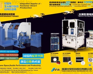 High Performance Former, Optical Sorting Machine(CHING CHAN OPTICAL TECHNOLOGY CO., LTD. (CCM))