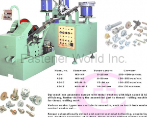 Screw and Washer Assembling Machines(CHU WU INDUSTRIAL CO., LTD. )